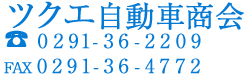 茨城県鉾田市の鈑金塗装・中古車販売・車検整備ならツクエ自動車商会へ